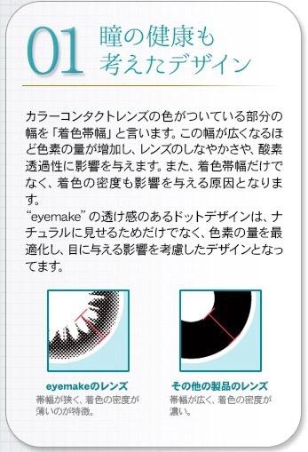 アイメイクフォーメン/eyemake for MENワンデーorマンスリードット着色のメリット