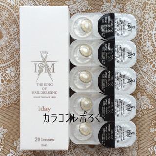 イズムワンデー/ISM 1dayヘーゼルミルク装着画像レポ・パケ画像