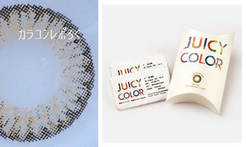 ジューシーカラー/JUICY COLORシュガーブラウン装着画像レポ