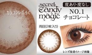 シークレットキャンディーマジック(マンスリー)No.1チョコレート・レビュー