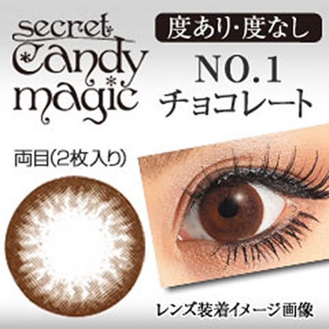 シークレットキャンディーマジック(マンスリー)No.1チョコレート・口コミ/評判/感想