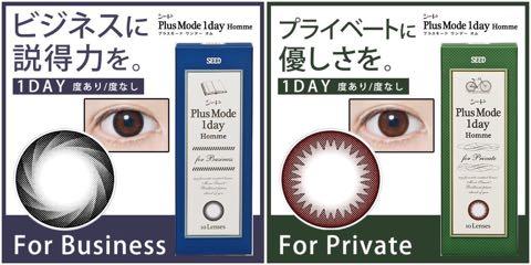 シードプラスモードワンデーオム装着画像口コミ/評判