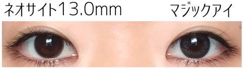 バニラブラウン(POPLENS)マジックアイ(i-lens)大きさ/サイズ/着色直径検証