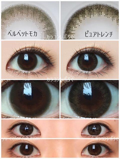 ベルベットモカ&ピュアトレンチ発色の違い比較(ヴィクトリアワンデー新色)