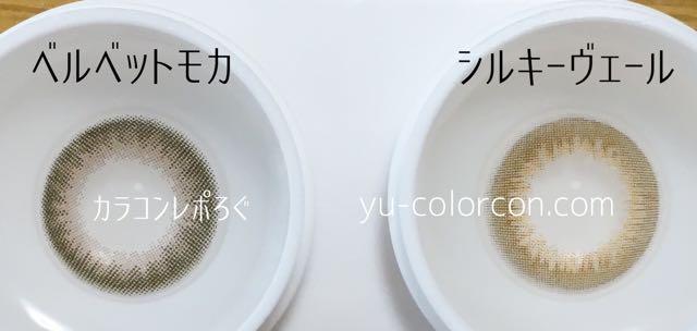 ベルベットモカ&シルキーヴェール レンズ違い比較(ヴィクトリアワンデー新色)