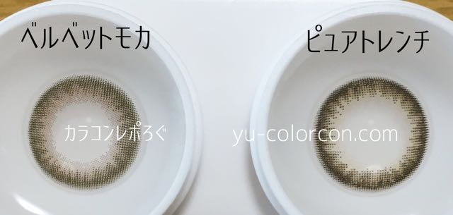 ベルベットモカ&ピュアトレンチ レンズ違い比較(ヴィクトリアワンデー新色)