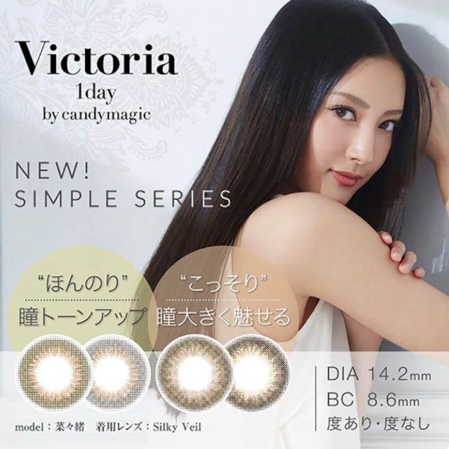 ヴィクトリアワンデー新色/Victoria 1day 口コミ/感想/評判