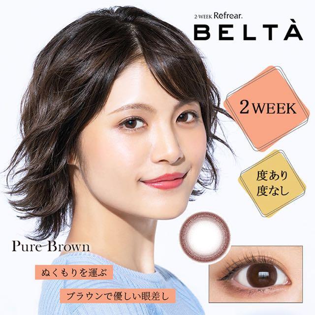 ベルタ/BELTA ピュアブラウン 口コミ/感想/評判