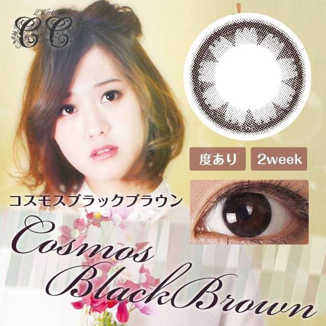 No.3コスモスブラックブラウン(2ウィークCCレンズ)口コミ/感想/評判