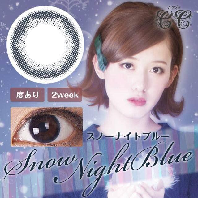 No.4スノーナイトブルー(2ウィークCCレンズ)口コミ/感想/評判