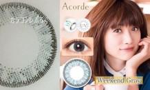 アコルデ/Acordeウィークエンドグレー装着画像レポ