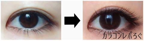 ベイビーアイズ/baby eyesベイビーアーモンド装着画像レポ・片目ビフォーアフター