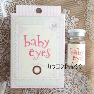 ベイビーアイズ/baby eyesベイビーアーモンド装着画像レポ・パケ画像