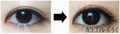 ベイビーアイズ/baby eyesベイビーブラック装着画像レポ・片目ビフォーアフター