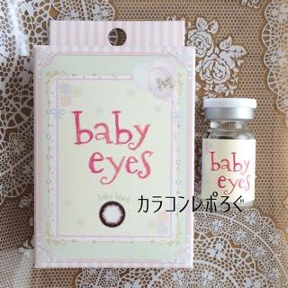 ベイビーアイズ/baby eyesベイビーブラック装着画像レポ・パケ画像