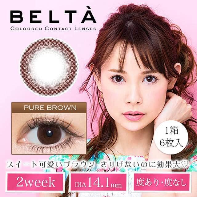 ベルタ/BELTAピュアブラウン口コミ/感想/評判