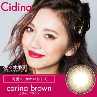 シジーナ/Cidinaカリーナブラウン装着画像レポ