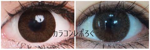 COCO2W/ココツーダブリューブラウン*アイレンズ/i-lens装着画像レポ・公式と実物比較
