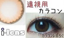 i-lens/アイレンズさんで遠視用韓国カラコン取り扱い開始