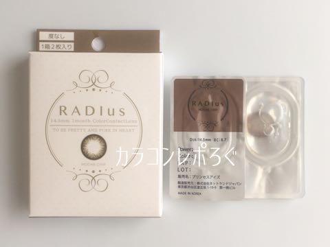モカチップ(ラディアス/RADIus)パッケージ画像