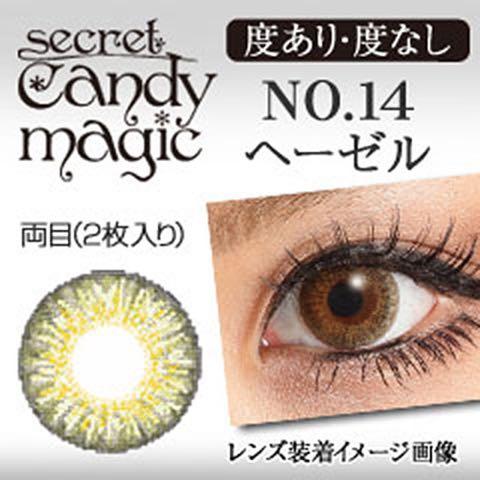 シークレットキャンディーマジック(マンスリー)No.14ヘーゼル口コミ/評判/感想