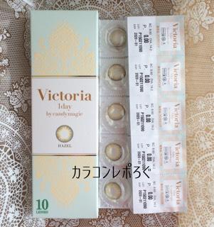 ヴィクトリアワンデー/Victoria1dayヘーゼル装着画像レポ・パケ画像