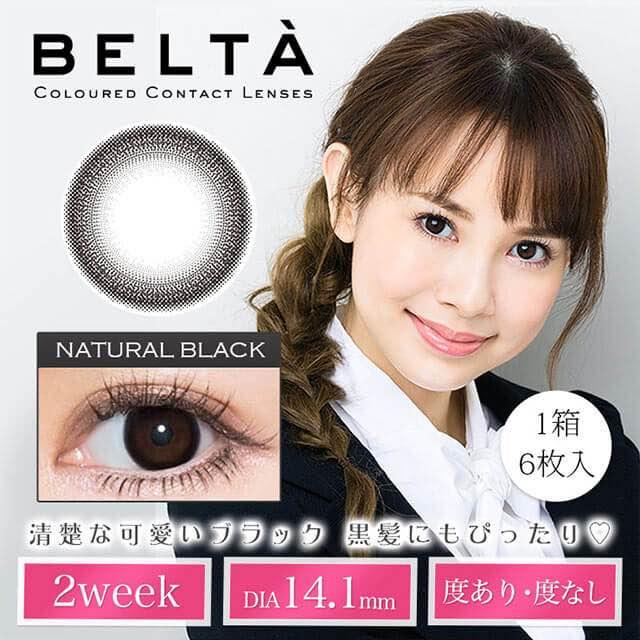 ベルタ/BELTAナチュラルブラック口コミ/感想/評判