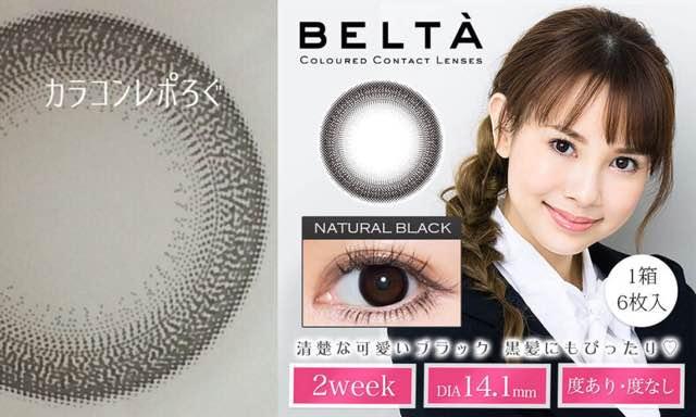 ベルタ/BELTAナチュラルブラック着レポ/レビュー