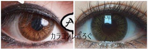 ボニータ/ビティーツーカラーブラウン*アイレンズ/i-lens装着画像レポ・公式と実物比較