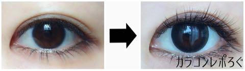 アイコフレワンデーナチュラルメイク/Eye coffret 1day装着画像レポ・片目ビフォーアフター