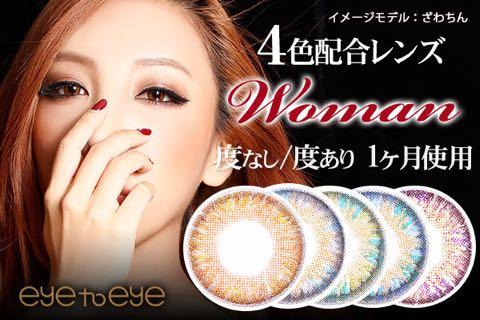 アイトゥーアイウーマンブラウン/eye to eye woman装着画像レポ
