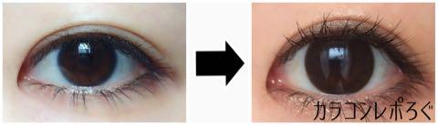 アイブリンチョコ/eyevelyn choco(シリコンハイドロゲル)装着画像レポ・片目ビフォーアフター