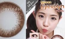 アイブリンチョコ/eyevelyn choco(シリコンハイドロゲル)装着画像レポ