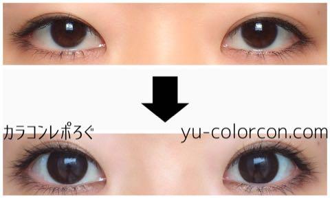アイブリンチョコ/eyevelyn choco(シリコンハイドロゲル)装着画像レポ・両目ビフォーアフター