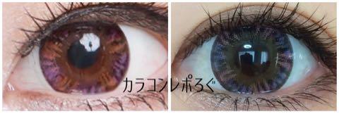 クララ4トーン/レトバイオレット*アイレンズ/i-lens装着画像レポ・公式と実物比較