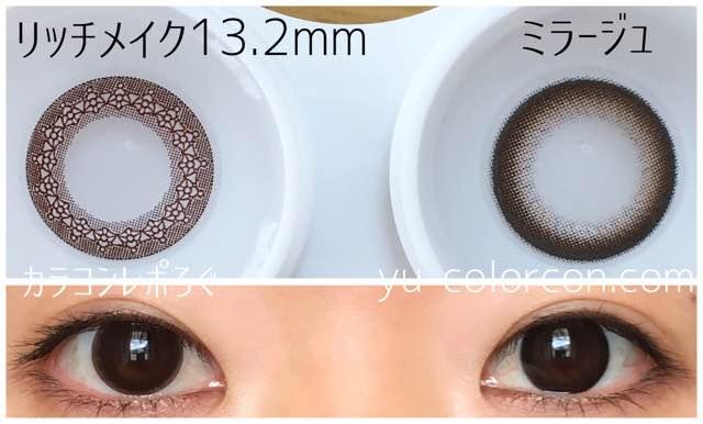 ミラージュブラウンi-lens/アイレンズ大きさ/サイズ/着色直径検証