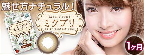 ミクプリ/Mix Printレビュー/口コミ