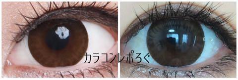 チョコビュー*アイレンズ/i-lens装着画像レポ・公式と実物比較