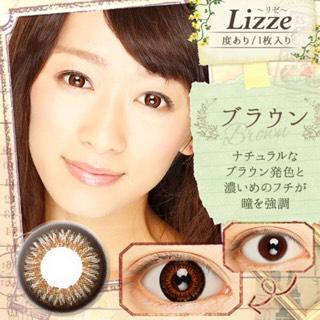リゼ(Lizze)ブラウン装着画像レポ