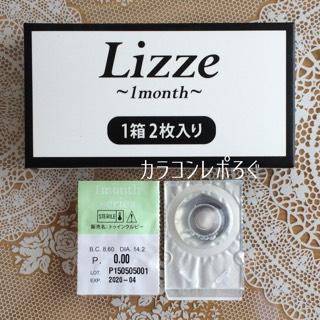 リゼ(Lizze)ブラウンブラック装着画像レポ・パケ画像