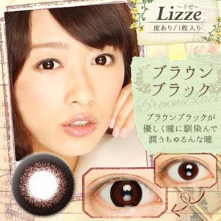 リゼ(Lizze)ブラウンブラック装着画像レポ