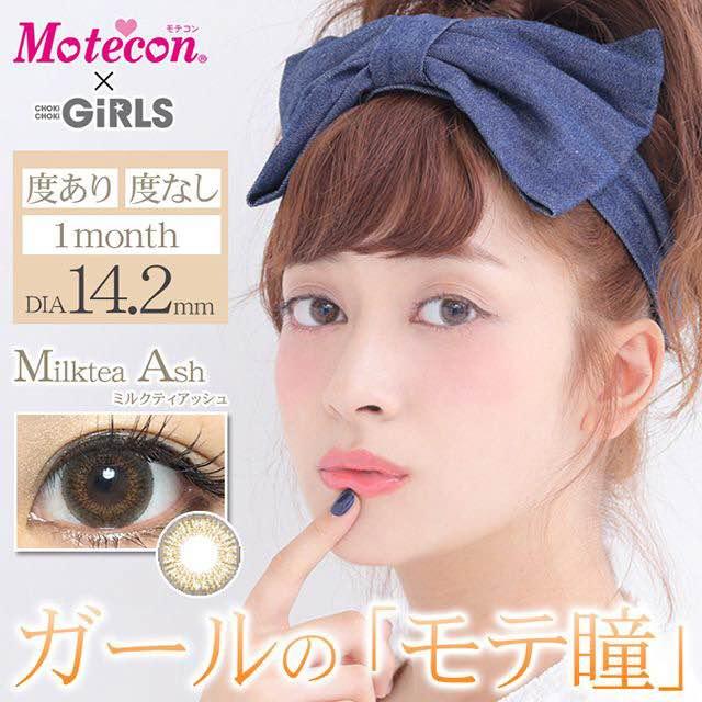 モテコン×チョキチョキガールズ/ミルクティーアッシュ/口コミ/感想/評判