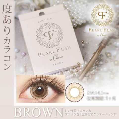 パールフランbyシェリエ*ブラウン口コミ/感想/評判