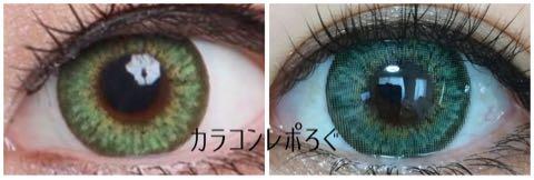 ビエンビパリスグリーンi-lens/アイレンズ装着画像レポ・公式と実物比較