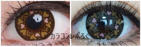 ラブリーハートブラウンi-lens/アイレンズ装着画像レポ・公式と実物比較