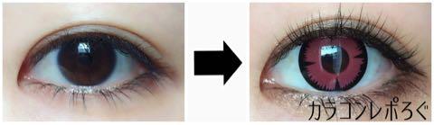 コスプレピンク色月光i-lens/アイレンズ装着画像レポ・片目ビフォーアフター