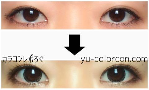 サランブラックi-lens/アイレンズ装着画像レポ・両目ビフォーアフター