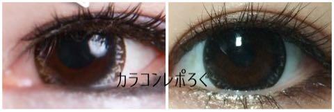 サランブラックi-lens/アイレンズ装着画像レポ・公式と実物比較