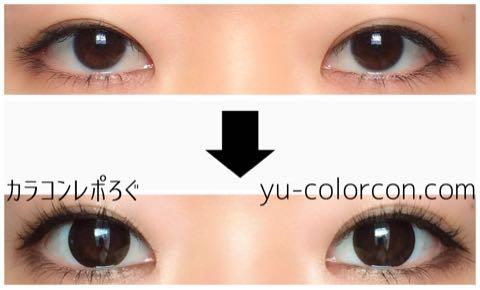 シークレットナチュラリーチョコi-lens/アイレンズ装着画像レポ・両目ビフォーアフター