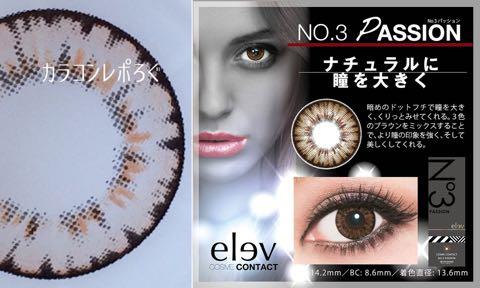 elev/エレーヴNo.3パッション装着画像レポ